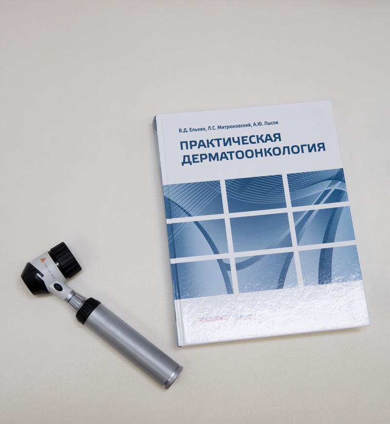 http://dermatoscopy36.ru/wp-content/uploads/fotonojabr17.jpg